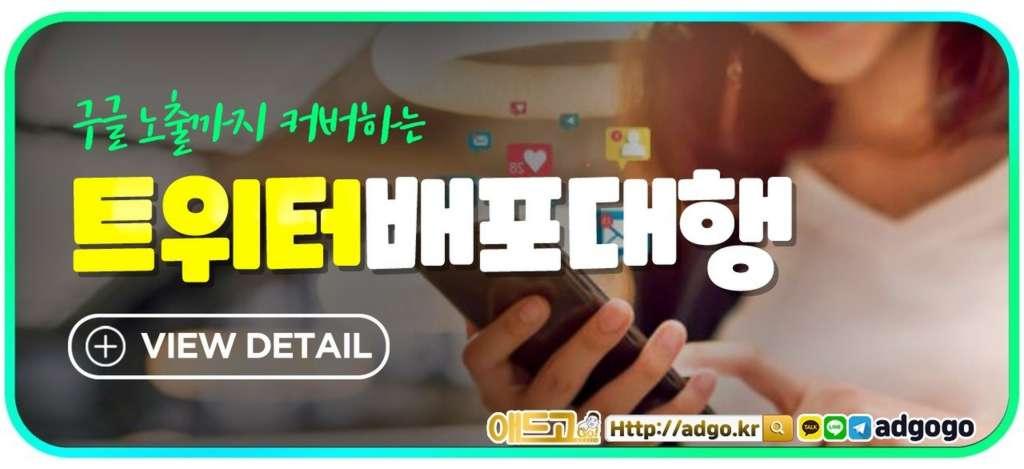 갤럭시s7수리광고대행사트위터배포대행
